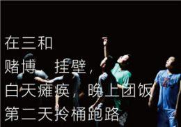 我在深圳当三和大神的那几年插图