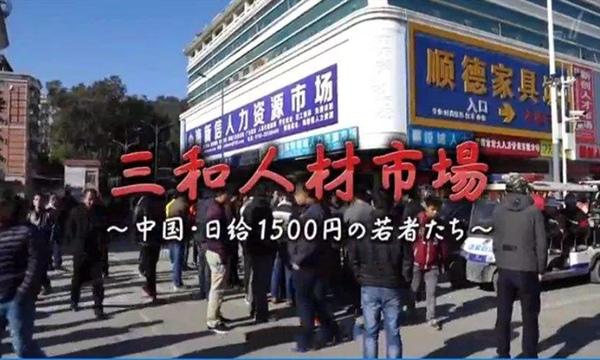 [纪录片/中文字幕]三和人才市场,中国日结1500日元的年轻人们插图