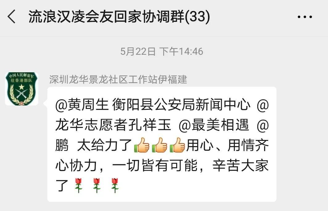 衡阳县警方与深圳志愿者热心相助,流浪汉有望踏上回家之路!